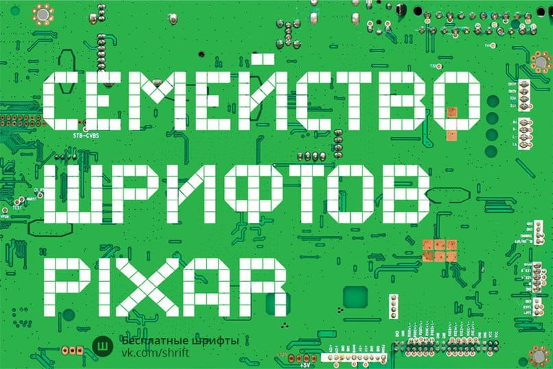 Download PIXAR font (typeface)