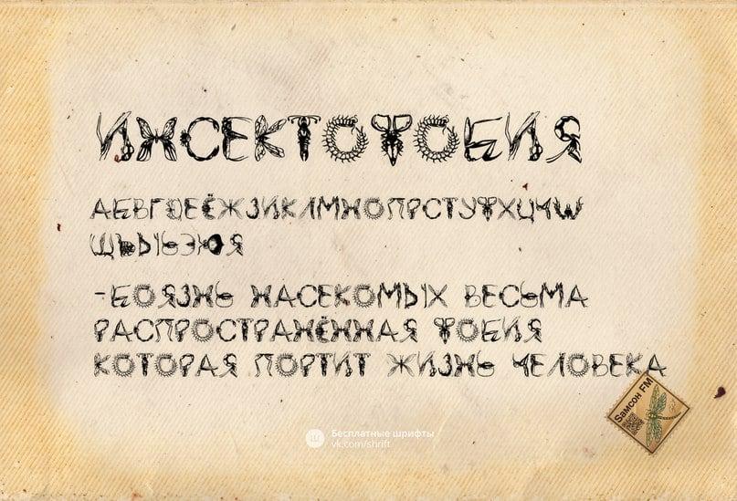 Download Insektofobiya font (typeface)