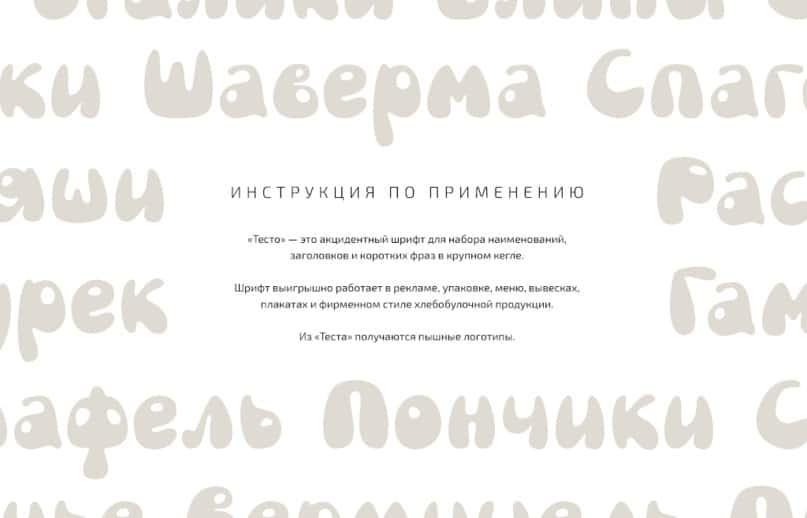 Download testo font (typeface)