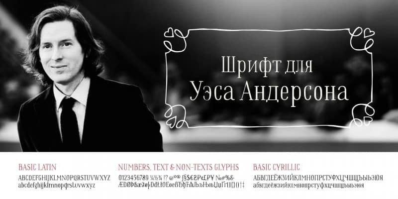 Download wes font (typeface)