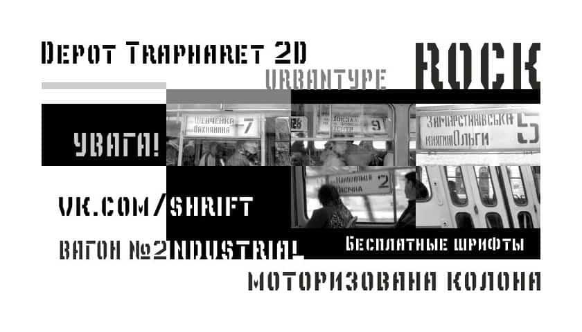 Depot Trapharet 2D шрифт скачать бесплатно