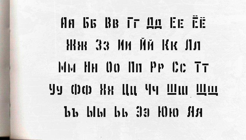 Download Depot Trapharet 2D font (typeface)