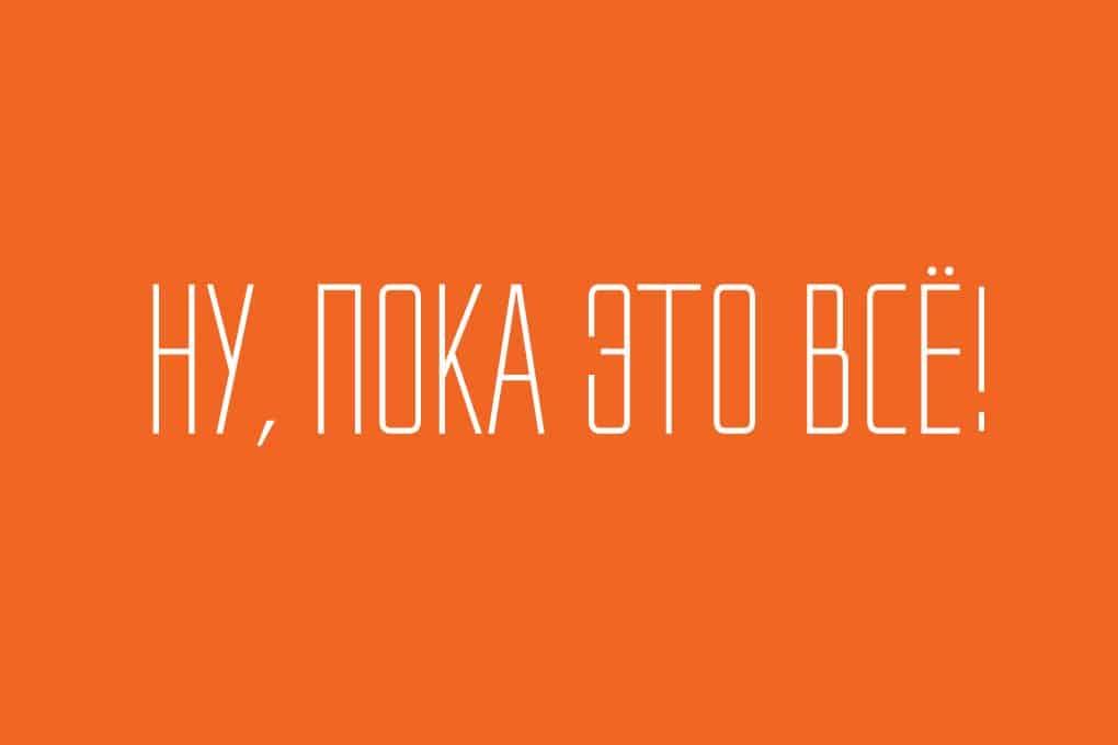 Download Shket font (typeface)