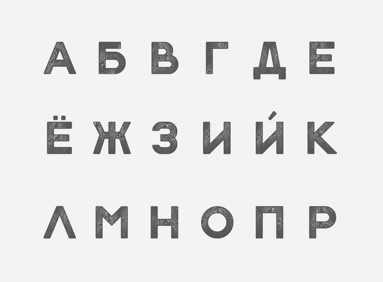 Download Stampbor Grunge Russian font (typeface)