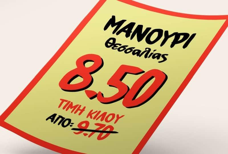 Manoyri шрифт скачать бесплатно