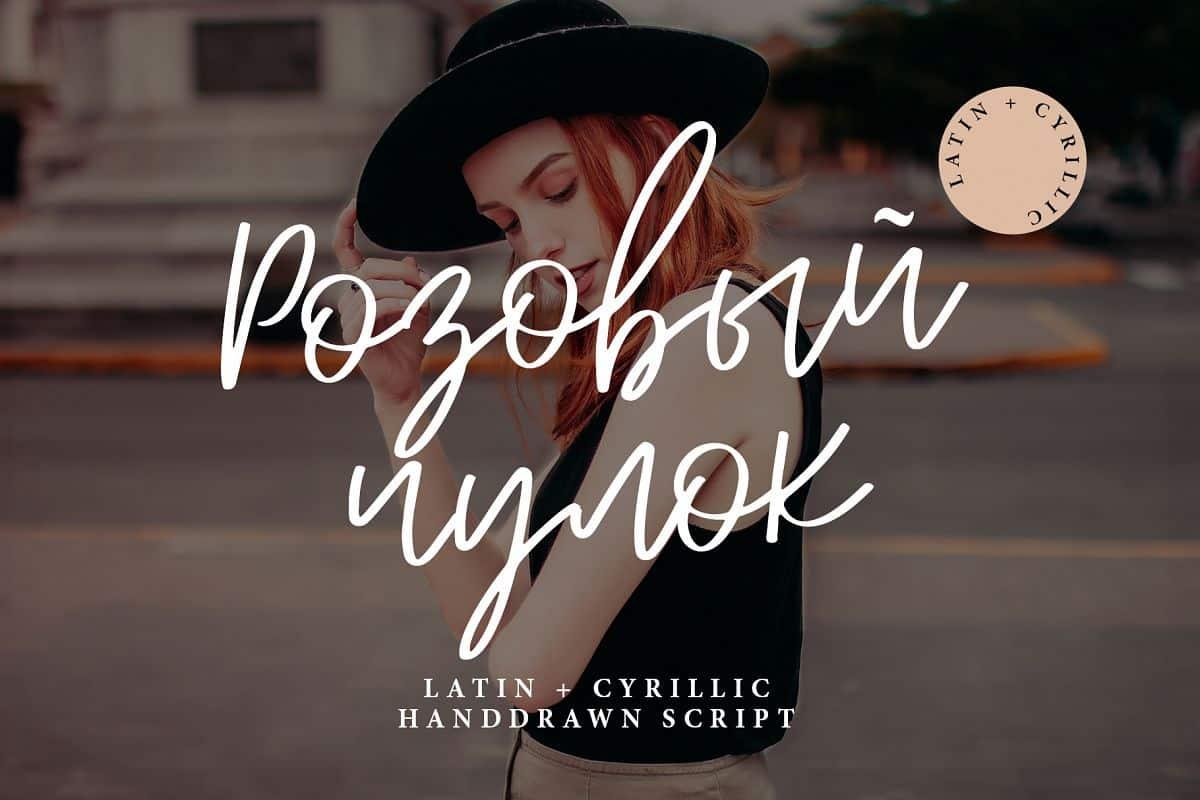 Download Rozovii Chulok font (typeface)