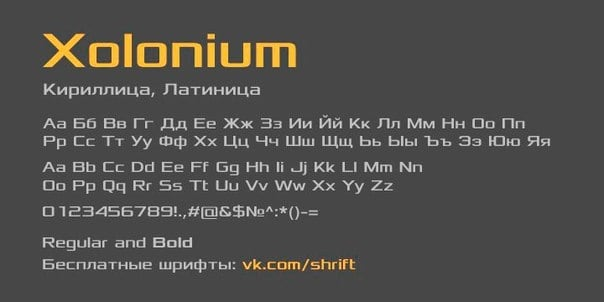 Download Xolonium font (typeface)