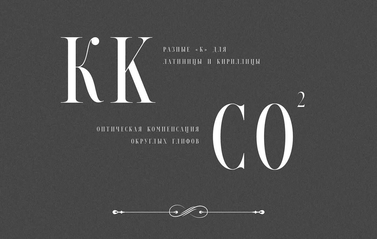 Download Petrogradski font (typeface)