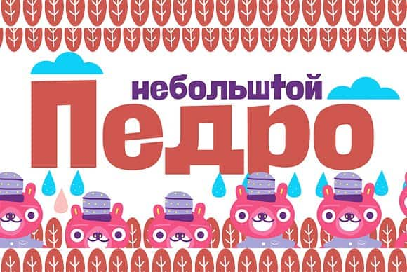 Download Negrita Pro (Cyrillic) font (typeface)