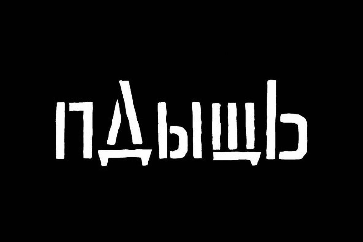 Download Marshrut font (typeface)