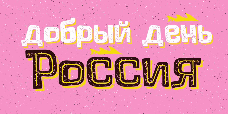 Download Lolapeluza Sucia font (typeface)