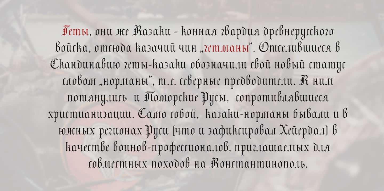 Download Getman font (typeface)