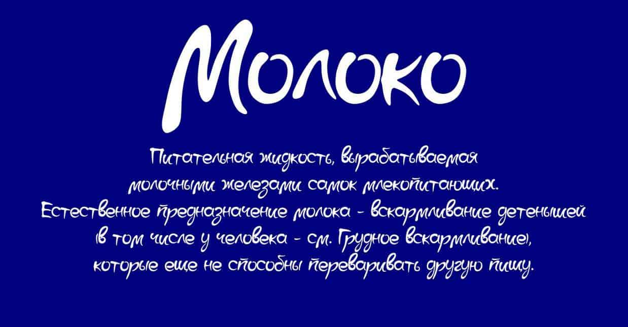 Download Moloko font (typeface)