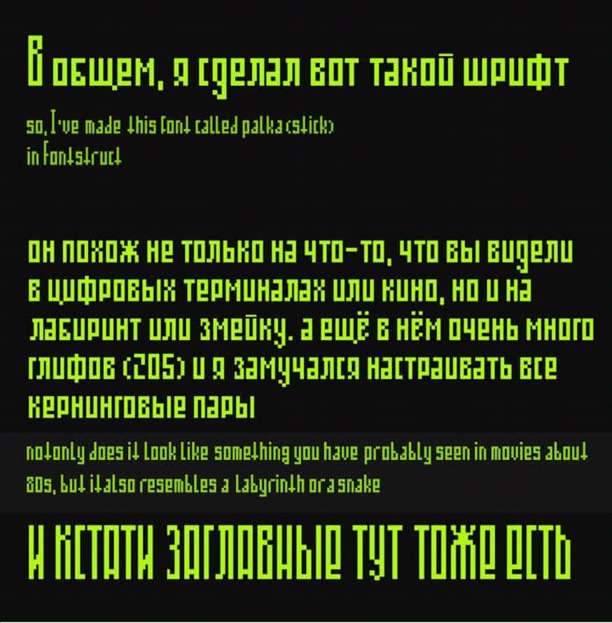 Download Palka font (typeface)
