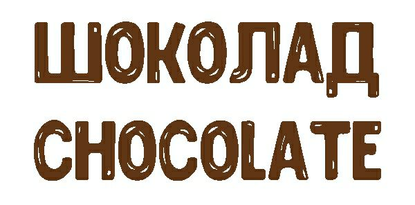 Download Chocolate font (typeface)