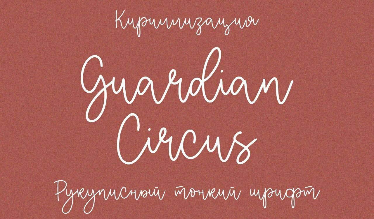 Download Guardian Circus font (typeface)