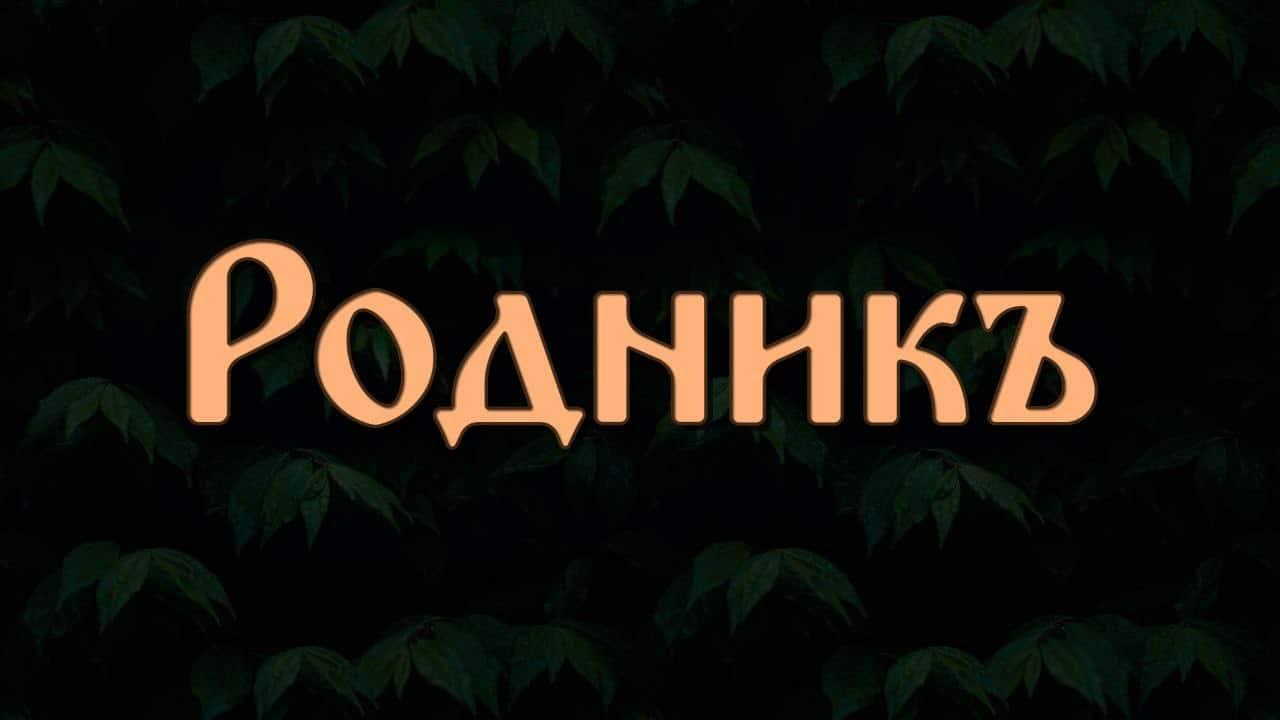 Download Rodnik font (typeface)