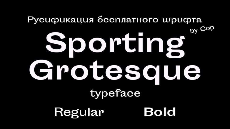 Download Sporting Grotesque font (typeface)