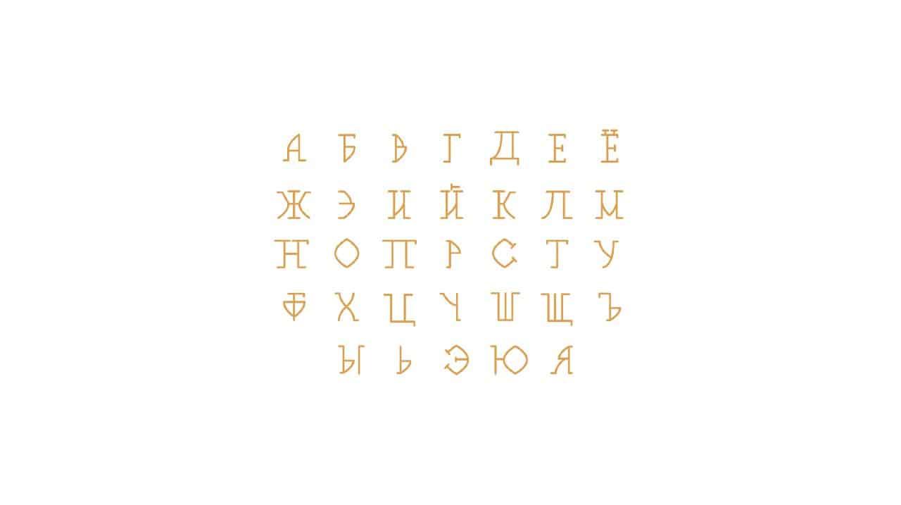 Download Tomsk 1872 font (typeface)