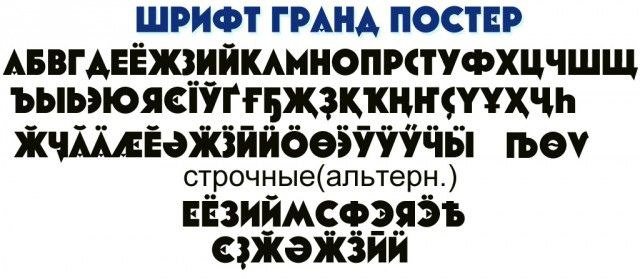 Download Grand Poster font (typeface)