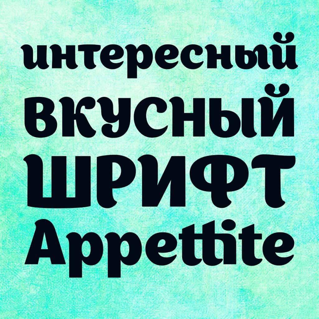 Download Appettite font (typeface)