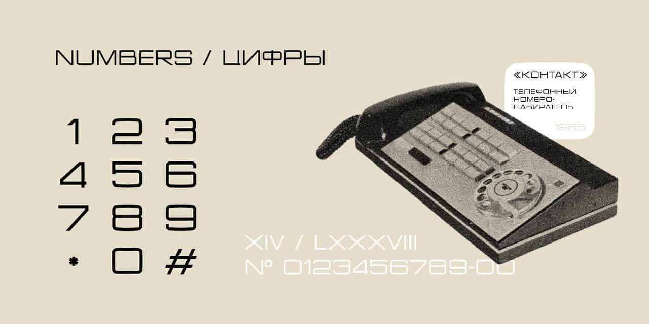Download Radiotechnika font (typeface)